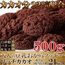 大人の 豆乳おからクッキー リッチカカオ 500g/国産大豆使用!!カカオ分22%配合でほろ苦/常温便