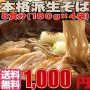本格派生そば8食(180g×4袋)/送料無料/代引き,同梱不可商品/ゆうメール便