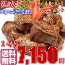 熟成牛ヒレ(フィレ) サイコロ ステーキ1キロ(1000g)ステーキ/熟成牛/ 送料無料/冷凍A