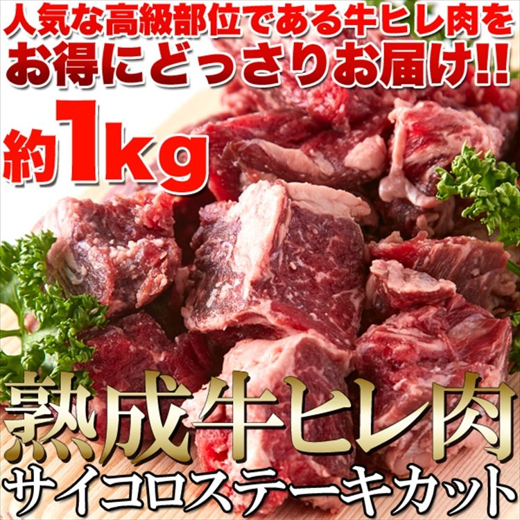 クーポン配布中!熟成牛ヒレ(フィレ) サイコロ ステーキ1キロ(1000g)ステーキ/熟成牛/ 送料無料/冷凍A