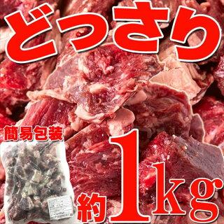 ステーキ1キロ(1000g)ステーキ/熟成牛/