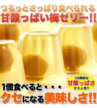 送料無料/徳用はちみつ小梅ゼリー30個国産の小梅と梅果汁を使用/常温便