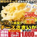 チーズさきいか!しっとり濃厚♪秘伝のチーズさきいか50g×2袋!/送料無料/メール便