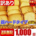 【送料無料】【訳あり】固焼き☆豆乳おからクッキープレーン約25枚250g×2P/送料無料/メール便