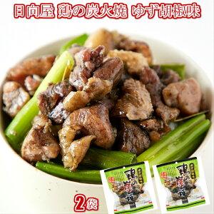 日向屋 鶏の炭火焼 ゆず胡椒味 100g×2個 鶏 鶏の炭火焼き 送料無料/メール便