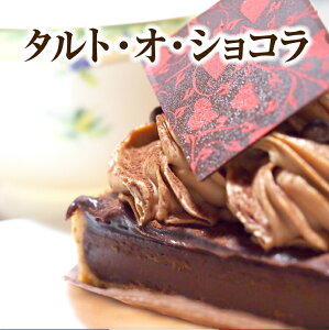 【フランス製】タルト・オ・ショコラ21cm 10カット済み 送料無料/冷凍A