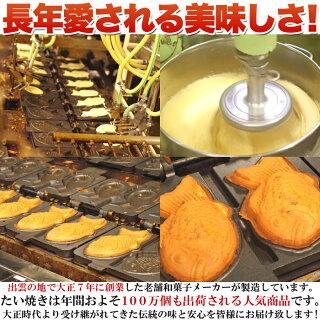 【個包装】ふわふわ生地のミニたい焼きたい焼きタイヤキ大正7年創業の和菓子メーカーが作る!!
