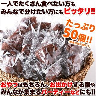 プチチョコフィナンシェ50個アーモンドとチョコの風味がたまらない!!送料無料/常温便