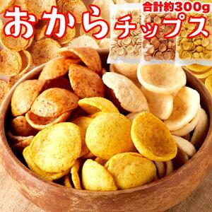 舗豆腐屋さんの おから チップス 3種(しお味、醤油味、カレー味)約300g 国産生おからを使用!!送料無料/常温便