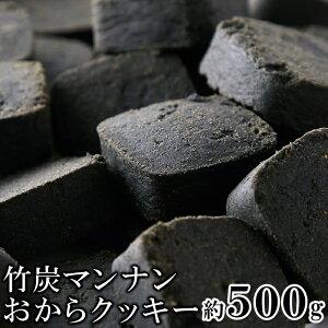 【訳あり】竹炭 マンナン おからクッキー 500g 竹炭 パウダー使用!送料無料/常温便