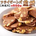 フライビーンズ 煎餅 250g×2袋 昔懐かしい味わいがクセになる!!サクサクの食感と甘塩っぱい煎餅/送料無料/常温便