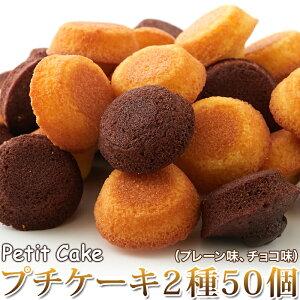プチケーキ 2種(プレーン味、チョコ味)50個 フランス産 発酵バター 使用!!しっとりやわらか♪送料無料/常温便