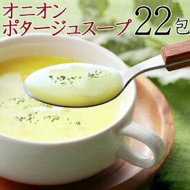 オニオンポタージュスープ 22包 おいしい スープ ポタージュ お弁当 インスタント 送料無料/メール便