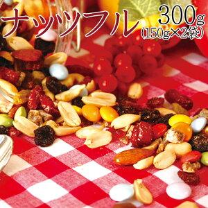 ナッツ&フルーツ+カラフルチョコ→ナッツフル!お試し 300g(150g×2袋)送料無料/メール便