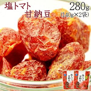 塩トマト甘納豆 2個セット(140g×2袋)送料無料/メール便