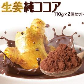 ココア 無糖 生姜純 ココア 220g(110g×2袋) 送料無料/メール便
