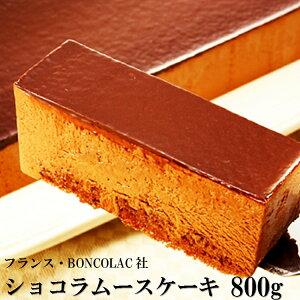 BONCOLAC フランス産 フォンダン ショコラ 800g(長さ約36cm)冷凍A