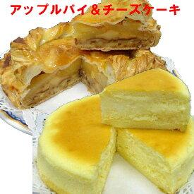 【アップルパイとチーズケーキセット】送料無料/りんごたっぷりアップルパイ/濃厚チーズケーキ/5号/ケーキ/冷凍A/