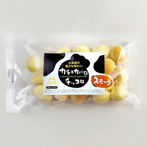 あいすの家 カチョカバロチッコロ スモーク 200g 北海道 お土産 ギフト チーズ 冷蔵 乳製品 おつまみ
