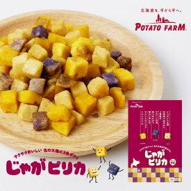 カルビー ポテトファーム じゃがピリカ 10袋入 北海道 お土産 ギフト スナック菓子 Calbee POTATO FARM