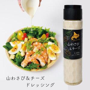 北創フーズ 山わさび&チーズドレッシング 180ml 北海道 お土産 サラダ