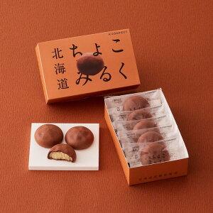 Kコンフェクト 北海道ちょこみるく 5個 北海道 お土産 お菓子 ギフト