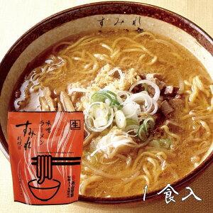 すみれ 味噌らーめん 1食入 北海道 お土産 生ラーメン 味噌ラーメン 麺