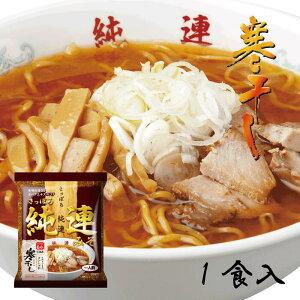 寒干しさっぽろ純連みそラーメン 1食入 北海道 お土産 生ラーメン 味噌ラーメン 乾麺 麺