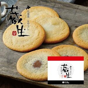 ロバ菓子司 蔵生 詰め合わせ 16枚入 生さぶれ 北海道 お土産 ギフト