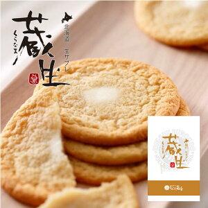 ロバ菓子司 蔵生 ホワイト生チョコ 6枚入 生さぶれ 北海道 お土産 ギフト