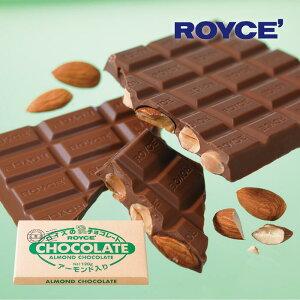 ロイズ ROYCE' 板チョコレート アーモンド 120g 北海道 お土産 お菓子 ギフト