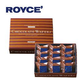 ロイズ ROYCE' チョコレートウエハース ヘーゼルカカオ 12個入 北海道 お土産 お菓子 ギフト