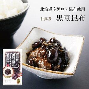 榮屋 黒豆昆布 180g 北海道 お土産 海産加工品 ご飯のお供 おつまみ 佃煮 甘露煮