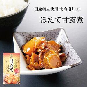 榮屋 ほたて甘露煮 130g 北海道 お土産 海産加工品 ご飯のお供 おつまみ 佃煮 甘露煮