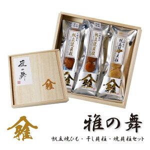 鮮寿 雅の舞A 干し貝柱・焼貝柱セット 珍味 海産 北海道 お土産 ギフト おつまみ