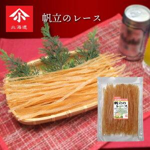 やまこ小林食品 帆立レース 130g 珍味 海産 北海道 お土産 ギフト おつまみ