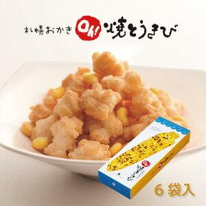 YOSHIMI 札幌おかき Oh!焼とうきび 6袋 北海道 お土産 スナック菓子 焼とうきびおかき