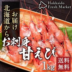 お刺身 甘えび 約1kg エビ 海老 刺身 北海道 お取り寄せ グルメ