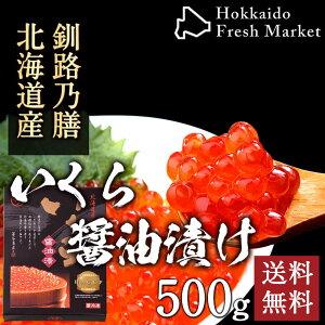 【北海道からお届け】いくら 醤油漬け 500g入り 年末年始 イクラ 海鮮丼 食品 惣菜 グルメ お取り寄せ 送料無料