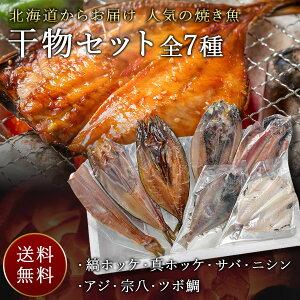 北海道からお届け 干物セット 全7種(縞ホッケ・真ホッケ・サバ・ニシン・アジ・宗八・ツボ鯛) 焼き魚 惣菜 ほっけ にしん さば あじ おつまみ 海鮮 食べ物 国産 お取り寄せ グルメ 送料無料