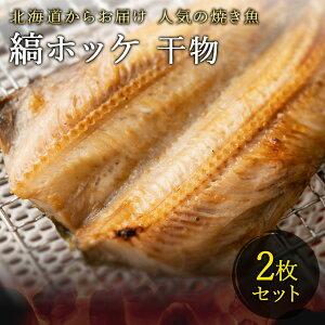 北海道からお届け 縞ホッケ 干物 2枚セット ほっけ 焼き魚 惣菜 おつまみ 海鮮 食品 お取り寄せ グルメ