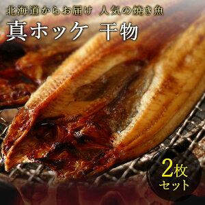 北海道からお届け 真ホッケ 干物 2枚セット ほっけ 焼き魚 惣菜 おつまみ 海鮮 食品 お取り寄 せ グルメ