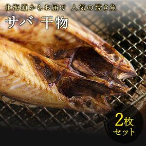 北海道からお届け サバ 干物 2枚セット さば 焼き魚 惣菜 おつまみ 海鮮 食品 お取り寄 せ グルメ