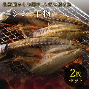 北海道からお届け ニシン 干物 2枚セット にしん 焼き魚 惣菜 おつまみ 海鮮 食品 お取り寄 せ グルメ
