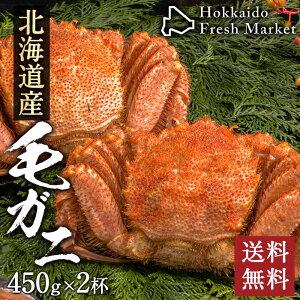 毛ガニ 450g前後×2尾 セット 毛蟹 毛かに 毛がに 蟹 年末年始 お祝い 食品 お取り寄せ グルメ 送料無料
