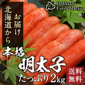 明太子 約2kg 北海道 お土産 辛子明太子 切れ子 ご飯のおとも お祝い 食品 お取り寄せ グルメ 送料無料