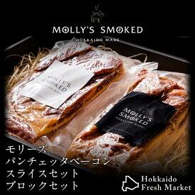 モリーズ パンチェッタベーコンスライスセット ブロックセット (ブロック 約350g×2 ) 国産 豚肉 バラ お祝い 内祝い 贈り物