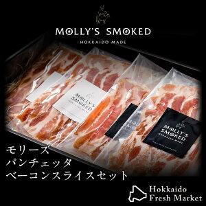 モリーズ パンチェッタ ベーコンスライスセット (スライス 約80g×4) 高級 グルメ 豚肉 バラ 国産 贈り物 内祝い