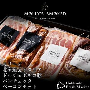 モリーズ 北海道&イタリアドルチェポルコ豚パンチェッタベーコンセット ブロック 約350g×2 スライス 約80g×2 熟成 本格ベーコン ベーコンスライス 豚肉 豚バラ 肉 加工品 スライス 端 端っこ