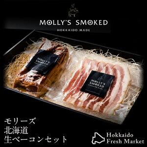 モリーズ 北海道 生ベーコンセット (ブロック約350g/スライス約80g) 高級 グルメ 豚肉 バラ 国産 贈り物 内祝い